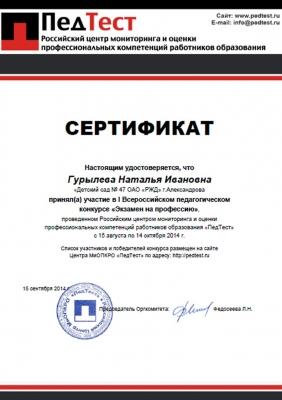 Гурылева_1