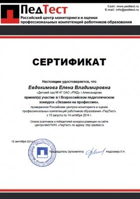 Евдокимова_1
