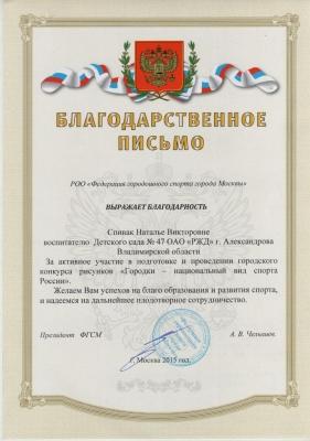 Спивак Н.В 001_1