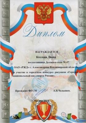 Козлова Диана_1
