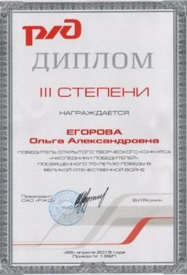 Грамота ОАО «РЖД»  Егоровой О.А._1