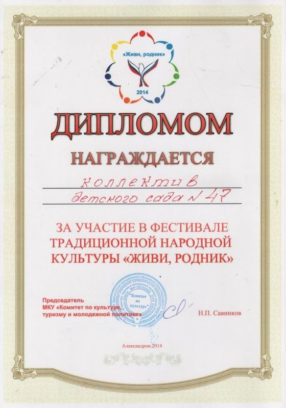 Диплом Фестиваля Живи, родник 14г