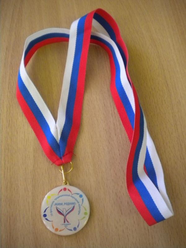 Медаль Фестиваля Живи, родник!