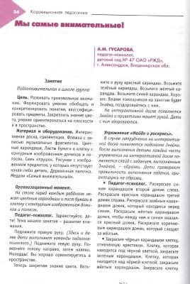 РДС № 2 2018_4