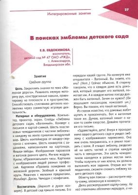 РДС № 4 2018г_3