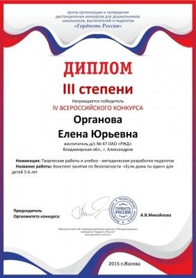 Диплом  Гордость России  Органовой Е.Ю.