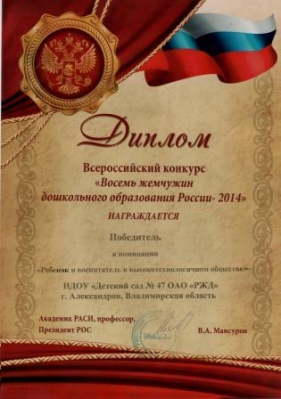 Конкурс 8 жемчужин дошколЬного образования России