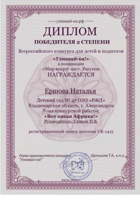 Диплом Ершовой