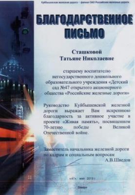 Сташкова Самара 001