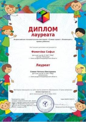 диплом Фомичевой Софье