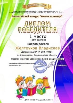 Желтухов_1
