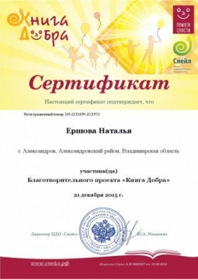 Сертификат Ершова_1