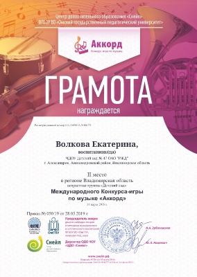 Волкова Екатерина_1