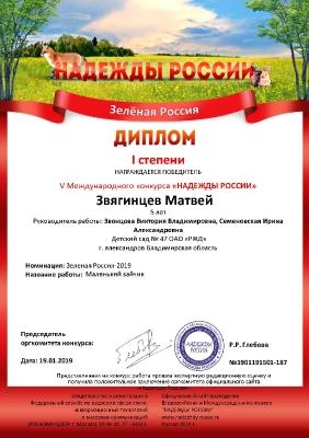 Звягинцев Матвей (Зеленая Россия-2019)_1