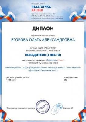 Егорова О.А. Карелия_1