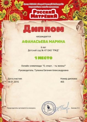 Афанасьева Марина, Тулкина_1