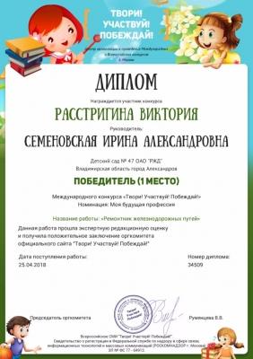 Диплом международного конкурса_1