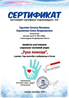 Гурылева Наталья Ивановна_1