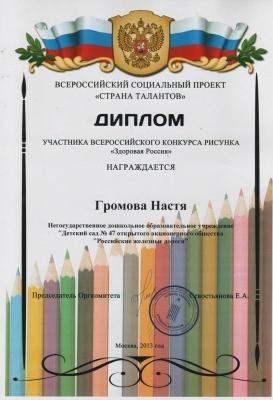 Грамоты Здоровая Россия Громова_1
