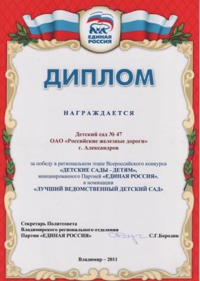 Единая россия1