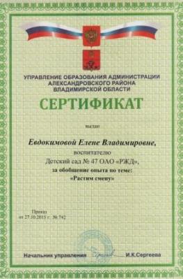 Сертификат Евдокимовой Е.В.