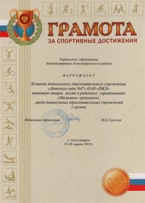 Соревнования Малйшок-крепйшок _1