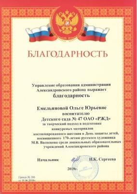 Емельянова_1