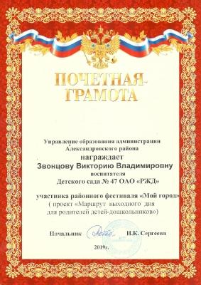 Звонцова_1
