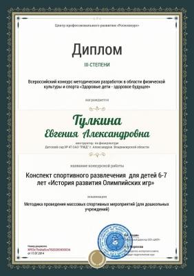 награды 2014_10