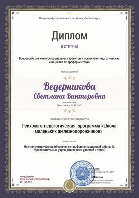 Ведерникова С.В.