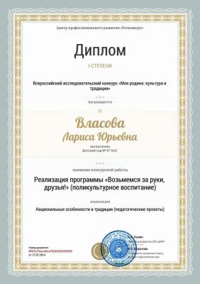 награды 2014_2