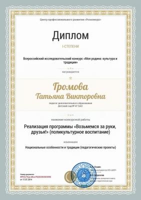 Громова Т.В.