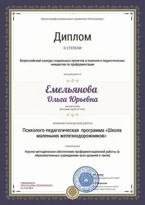 Емельянова О.Ю.