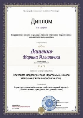 награды 2014_5