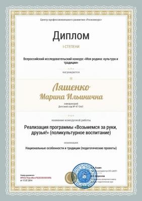 награды 2014_6