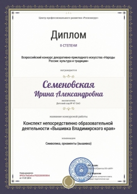 Семеновская И.А.