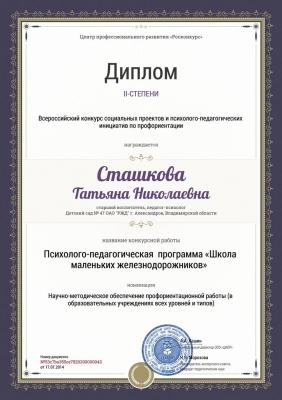 Сташкова Т.Н.