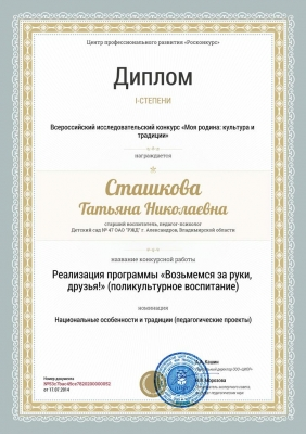 Сташкова Т.Н.-2 (2)