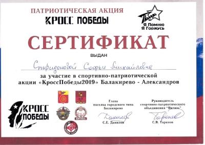 Кросс Победы 2019_1
