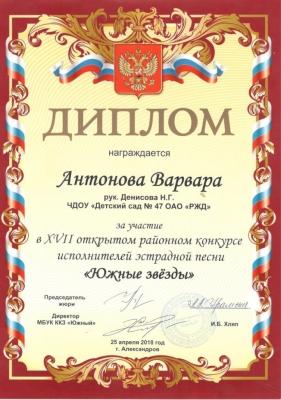 Диплом районного конкурса_1