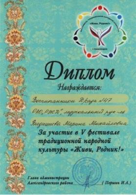 Награды фестиваля  «Живи, родник!»_1