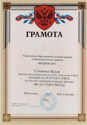Районные Грамоты ГАИ ГИБДД 80 лет_3