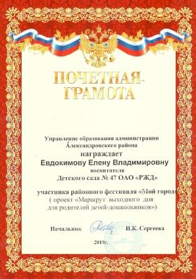 фестиваль мой город Евдокимова Е.В. _1